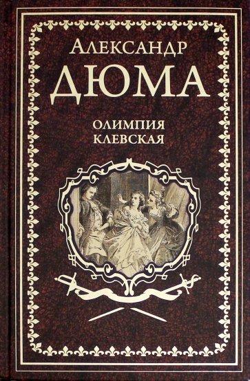 Олимпия Клевская, Дюма Александр