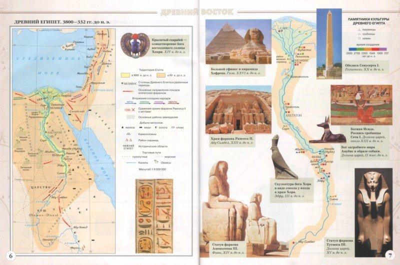 Гдз по история древнего мира 5 класс скачать