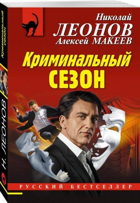 Иллюстрация 1 из 12 для Криминальный сезон - Леонов, Макеев   Лабиринт - книги. Источник: Лабиринт