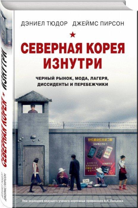 Иллюстрация 1 из 8 для Северная Корея изнутри. Черный рынок, мода, лагеря, диссиденты и перебежчики - Тюдор, Пирсон | Лабиринт - книги. Источник: Лабиринт