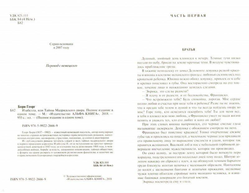 Иллюстрация 1 из 9 для Изабелла, или Тайны мадридского двора. Полное издание в одном томе - Георг Борн | Лабиринт - книги. Источник: Лабиринт