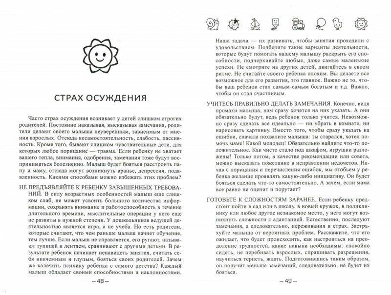Иллюстрация 1 из 6 для У страха глаза велики, или Сказочная прививка - Елена Ульева   Лабиринт - книги. Источник: Лабиринт