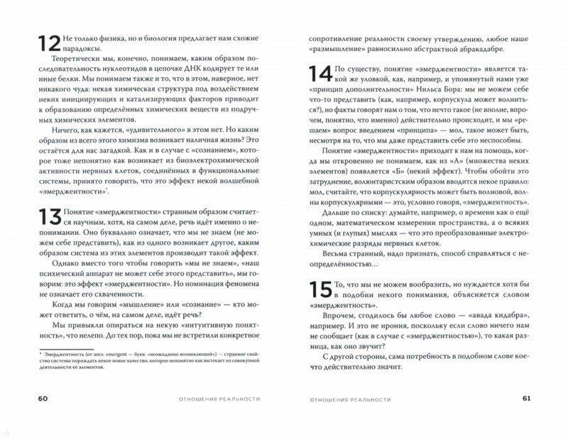 Иллюстрация 1 из 7 для Что такое реальность. Концепт - Андрей Курпатов   Лабиринт - книги. Источник: Лабиринт