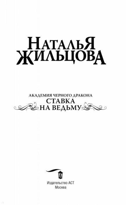Иллюстрация 1 из 29 для Академия черного дракона. Ставка на ведьму - Наталья Жильцова | Лабиринт - книги. Источник: Лабиринт