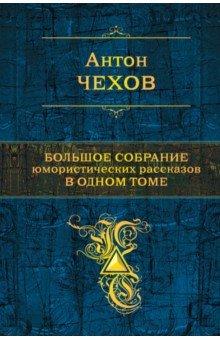Большое собрание юмористических рассказов в одном томе колымские рассказы в одном томе эксмо