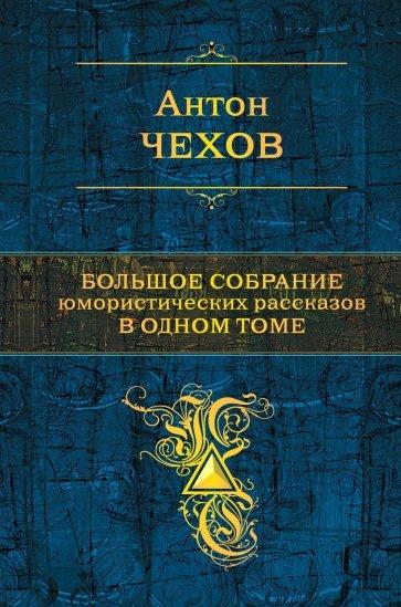 Большое собрание юмористических рассказов в одном томе, Чехов Антон Павлович