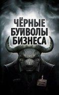 Чёрные буйволы бизнеса