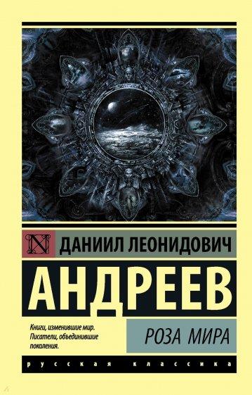 Роза Мира, Андреев Даниил Леонидович