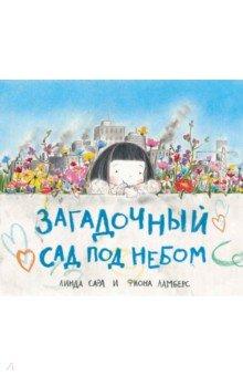 Купить Загадочный сад под небом, Поляндрия, Современные сказки зарубежных писателей
