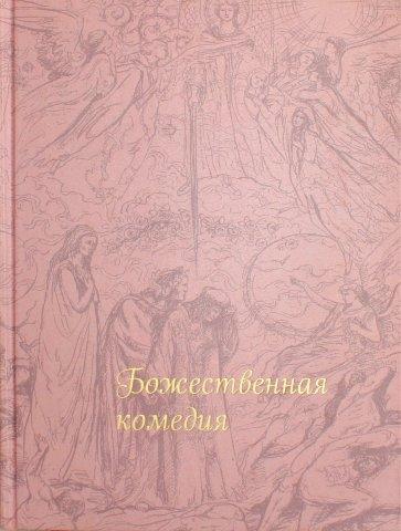 Божественная комедия, Алигьери Данте