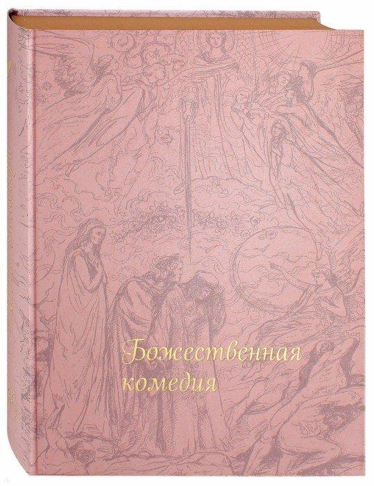 Иллюстрация 1 из 4 для Божественная комедия - Данте Алигьери | Лабиринт - книги. Источник: Лабиринт