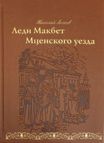 Леди Макбет Мценского уезда, Лесков Николай Семенович