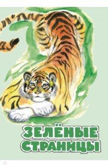 Зелёные страницы. Хрестоматия по экологии для начальной школы