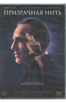 Призрачная нить (DVD).