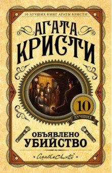 скачать книгу агата кристи 10 негритят pdf