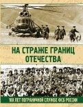 На страже границ Отечества. 100 лет пограничной службе ФСБ России
