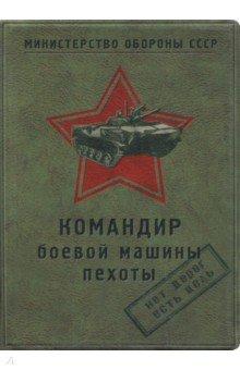 Обложка для автодокументов Командир боевой (RN069) рюмки бюро находок рюмка сними напряжение