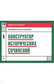 Капустянский Владимир Дмитриевич. Конструктор исторических сочинений