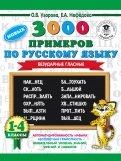 Русский язык. 1-4 классы. 3000 примеров. Безударные гласные