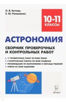 Астрономия. 10-11 классы. Сборник проверочных и контрольных работ. Тренировочная тетрадь