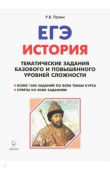 История. ЕГЭ. 10-11 класс. Тематические задания базового и повышенного уровней сложности