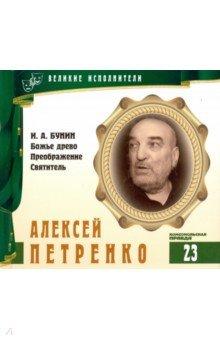 Великие исполнители. Том 23. Алексей Петренко (+CD).