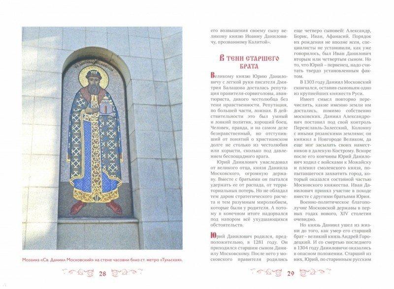 Иллюстрация 1 из 8 для Правители России. Том 8. Иван Калита - Дмитрий Володихин | Лабиринт - книги. Источник: Лабиринт