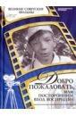 Великие советские фильмы. Том 8. Добро пожаловать, или Посторонним вход воспрещен (+DVD), Климов Элем