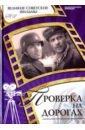 Великие советские фильмы. Том 11. Проверка на дорогах (+DVD), Герман Алексей