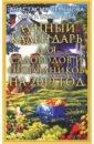 Лунный календарь для садоводов и огородников 2019, Семенова Анастасия Николаевна,Шувалова Ольга Петровна