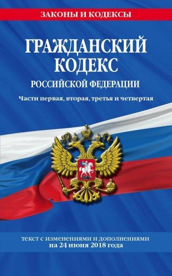 Гражданский кодекс РФ на 1 июля 2018 г.