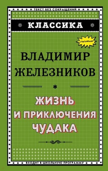 Жизнь и приключения чудака, Железников Владимир Карпович
