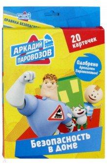 Купить Аркадий Паровозов. Безопасность в доме. 20 карточек, Проф-Пресс, Обучающие карточки