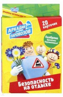 Купить Аркадий Паровозов. Безопасность на отдыхе. 20 карточек, Проф-Пресс, Знакомство с буквами. Азбуки
