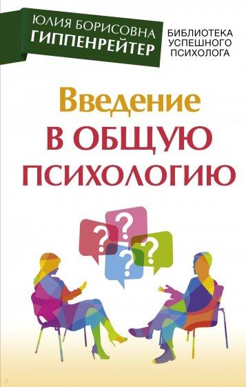 Введение в общую психологию, Гиппенрейтер Юлия Борисовна
