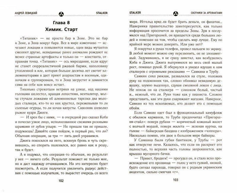 Иллюстрация 1 из 24 для Я - сталкер. Охотники за артефактами - Андрей Левицкий | Лабиринт - книги. Источник: Лабиринт