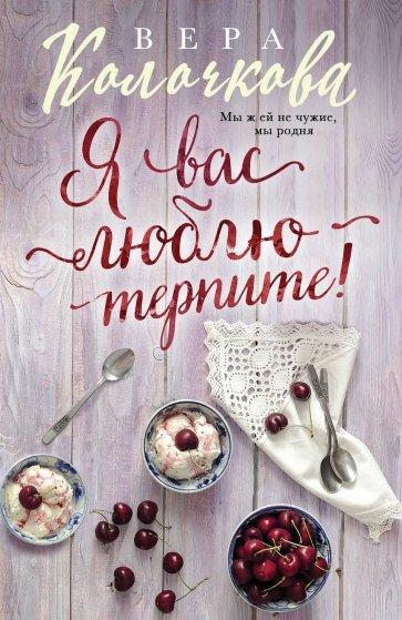 Я вас люблю - терпите!, Колочкова Вера Александровна