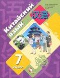 Китайский язык. Второй иностранный язык. 7 класс. Учебник. ФГОС