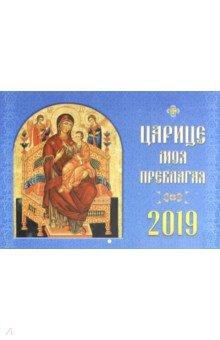Календарь православный на 2019 год Царице моя Преблагая