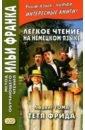 Обложка Легкое чтение на немецком языке.Л.Тома.Тётя Фрида