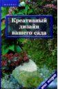Браиловская Людмила Викторовна Креативный дизайн вашего сада