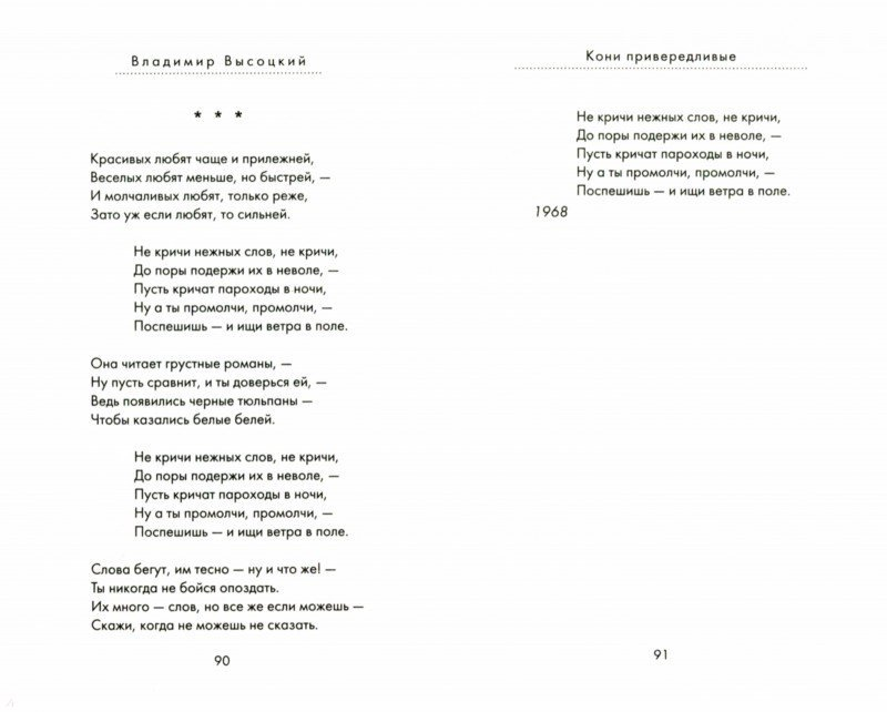 Иллюстрация 1 из 6 для Кони привередливые - Владимир Высоцкий | Лабиринт - книги. Источник: Лабиринт