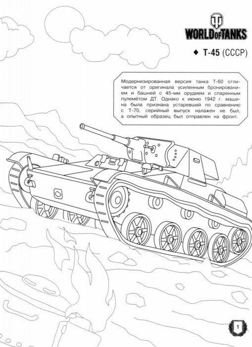 Иллюстрация 1 из 17 для World of Tanks. Раскраска. Премиум ...