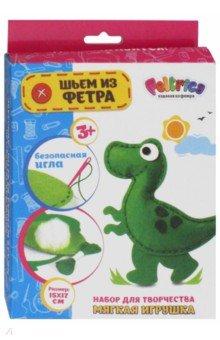 """Набор для творчества """"Мягкая игрушка Динозавр"""""""