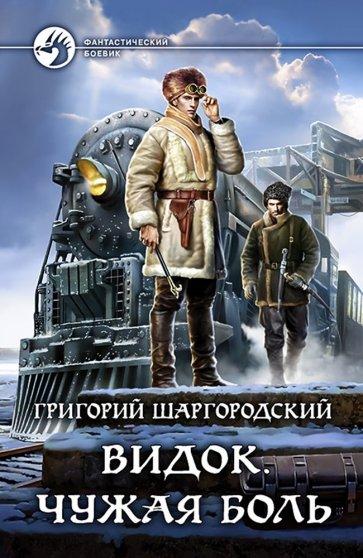 Видок. Чужая боль, Шаргородский Григорий Константинович