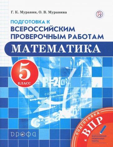 Математика. 5 класс. Подготовка к Всероссийским проверочным работам, Муравина О.В.