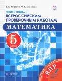 Математика. 5 класс. Подготовка к Всероссийским проверочным работам. ФГОС