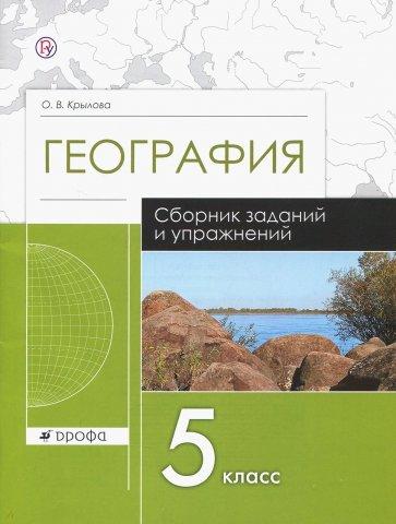 География 5кл Сборник заданий и упражнений [Р/т], Крылова О.В.