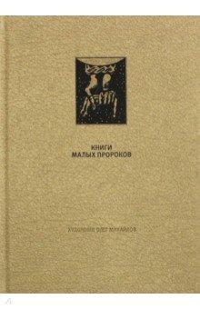 Ветхий Завет. Книги малых пророков