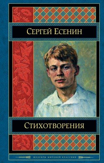 Стихотворения, Есенин Сергей Александрович